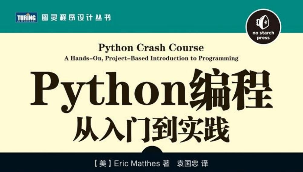 Python编程:从入门到实践教程