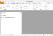 福昕PDF阅读器v10.1.4绿化版