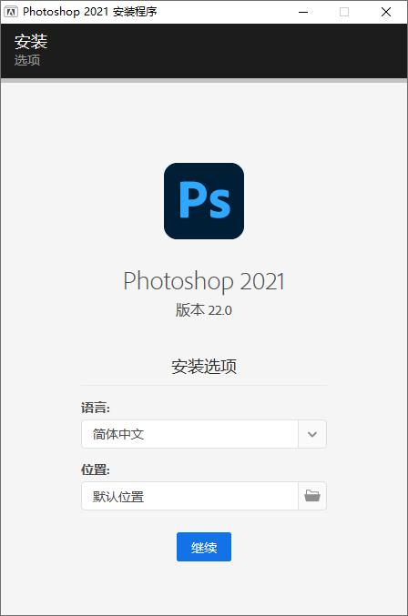 图像处理软件Photoshop 2021 v22.1.0