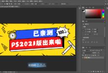 图像处理软件Photoshop 2021 v22.3.1
