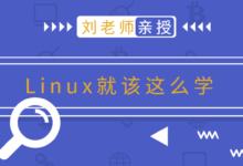 刘遄老师版Linux就该这么学