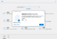 专业映像制作软件DAEMON Tools Ultra v5.9.0