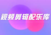 抖音短视频剪辑精选分类配乐库