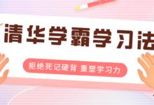清华学霸学习法:拒绝死记硬背,重塑学习力