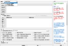 超级字符串批量替换(XReplace)v4.35