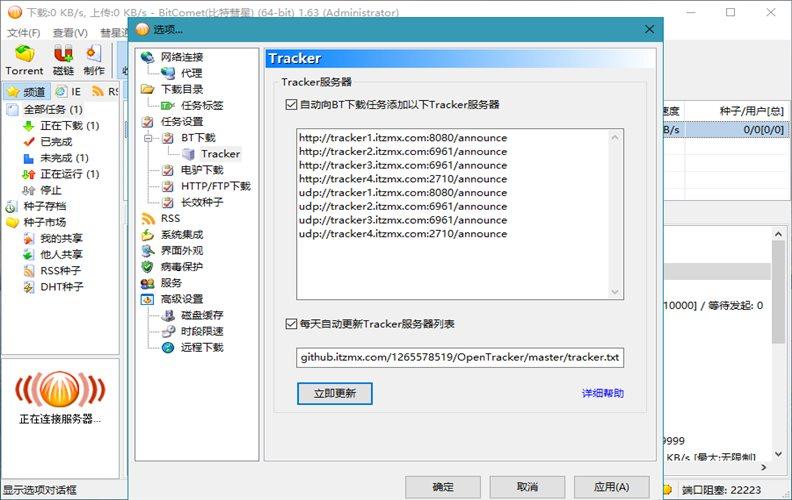 BT下载软件BitComet v1.74解锁豪华版