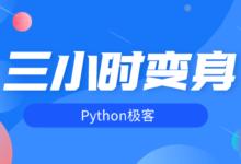 三小时变身python极客教程
