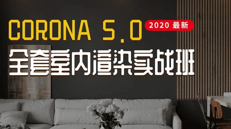 2020年最新Corona5.0全套室内渲染实战班课程