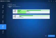 傲梅轻松备份v6.4.0优化版