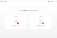 PDF密码破解恢复Passper for PDF v3.6.1.1优化版