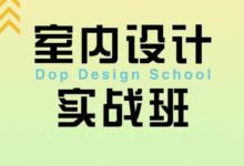设计师要了解的门窗知识解读教程