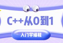 C++从0到1入门学编程课程