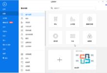 亿图图示设计软件EdrawMax v10.5.2