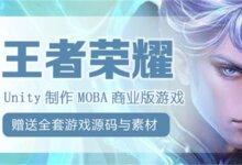 Unity王者荣耀类型商业游戏开发教程