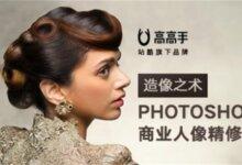 刘杨:造像之术第一季Photoshop人像精修