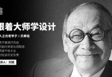 刘斌:跟着大师学设计课程