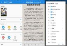 安卓静读天下v6.5优化版