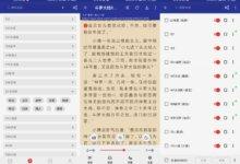 安卓阅读v3.21.022121优化版