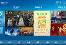 安卓柚子影视TV v2.0/1.0优化版