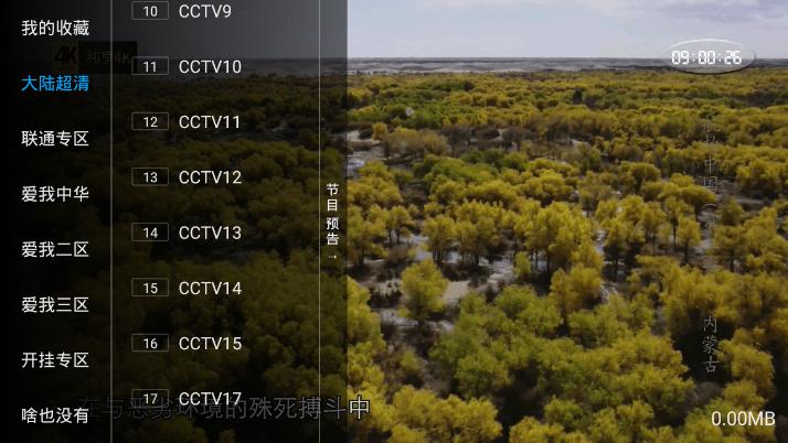 安卓百川影音v1.1.9.7含直播源版