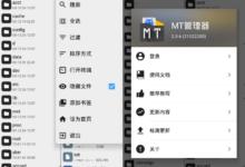 安卓MT管理器v2.9.6/v2.5.0优化版