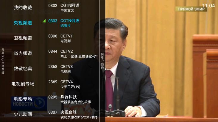 安卓亿家电视直播v1.2.2去广告版