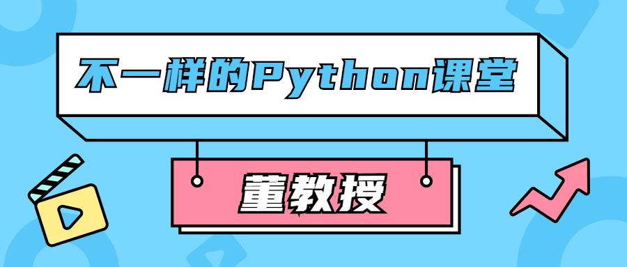 董教授Python高级开发课程