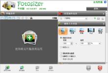 图片批量调整Fotosizer v3.13.0.577