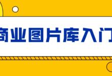 站酷海洛:商业图片库入门教程