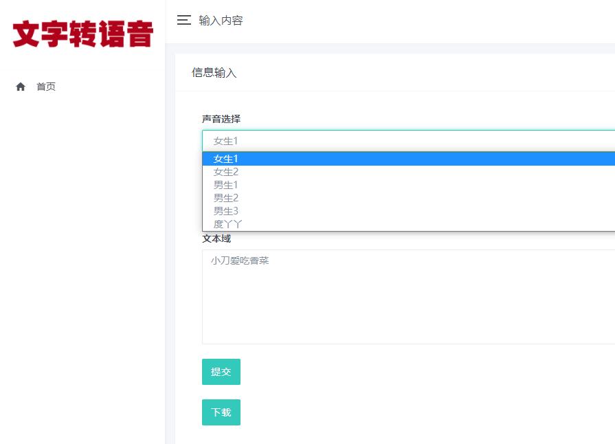 PHP在线文字转语音源码