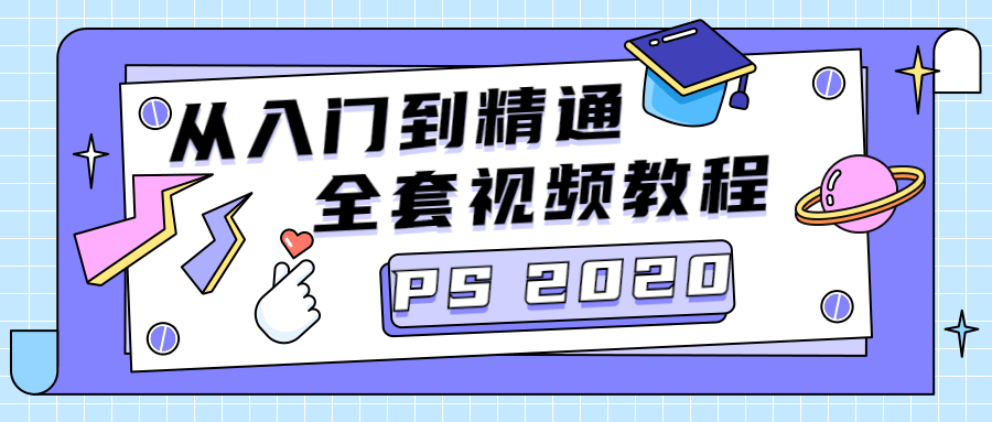 Photoshop CC2020从入门到精通视频教程