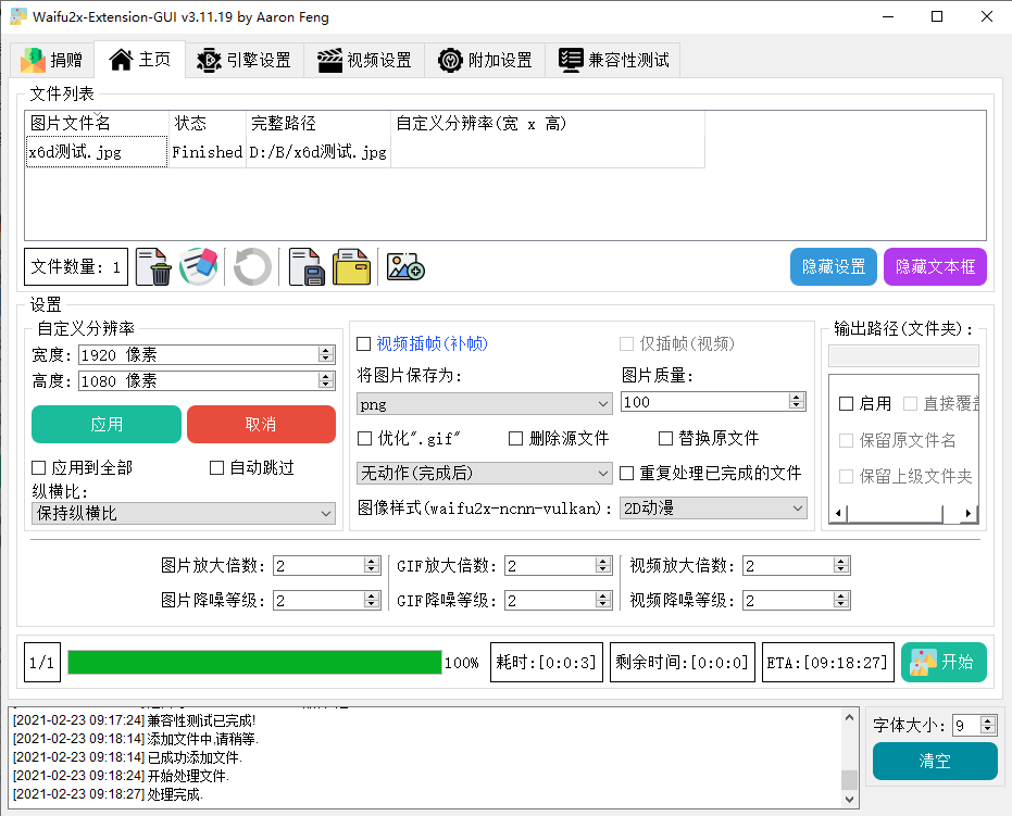 图片放大清晰处理软件Waifu2x ExtensionGUI v3.11.19