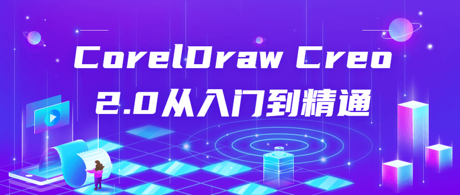CorelDraw Creo 2.0从入门到精通视频教程