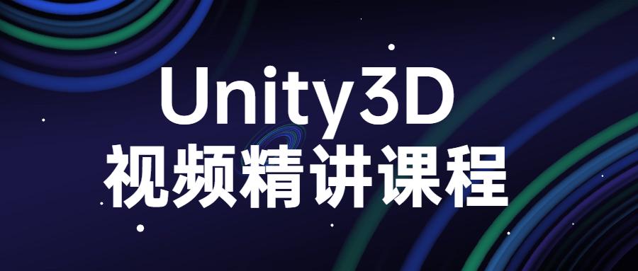 2021年Unity3D视频精讲课程