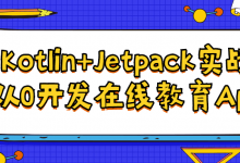 Kotlin+Jetpack实战从入门到精通教程
