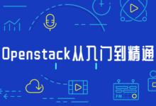 Openstack从入门到精通课程