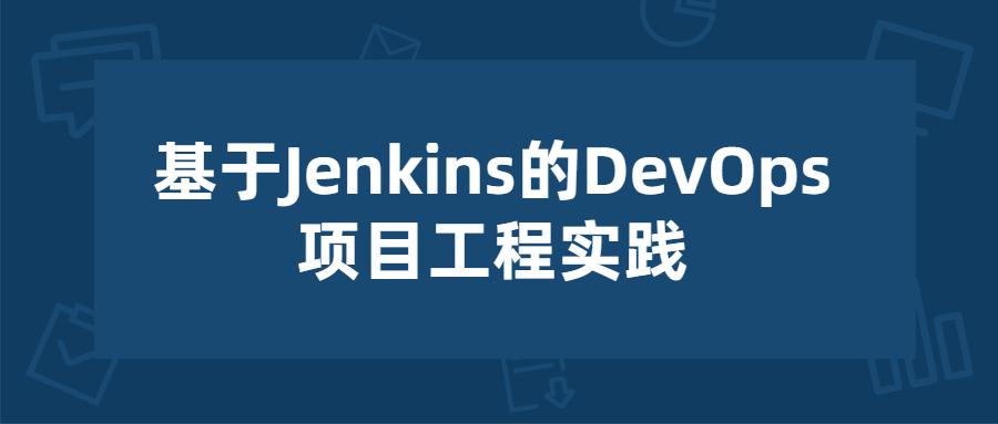 基于Jenkins的DevOps项目工程实践课程