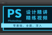 Photoshop设计精讲精练视频课程