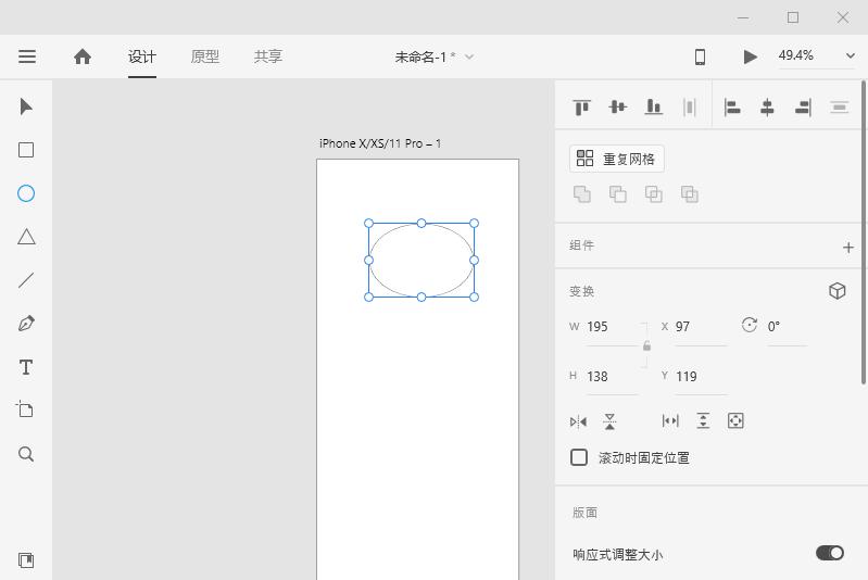 原型UX/UI设计软件Adobe XD 2021 v38.0