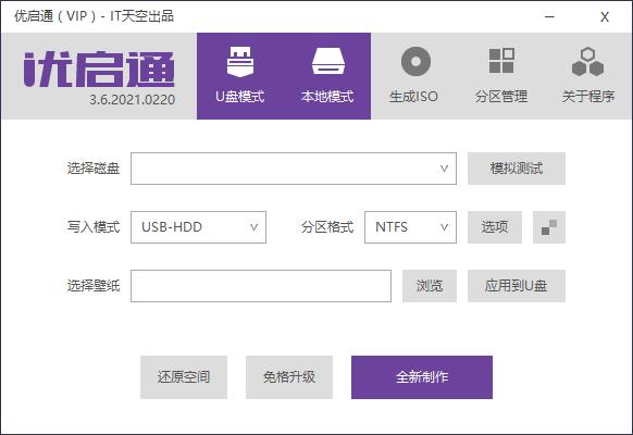优启通EasyU v3.6.2021.0220优化版