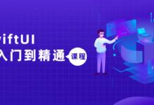 SwiftUI开发从入门到精通课程