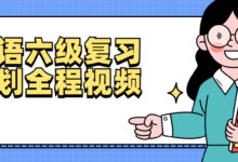 英语六级复习计划视频课程