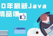 2020年最新Java基础精品课程