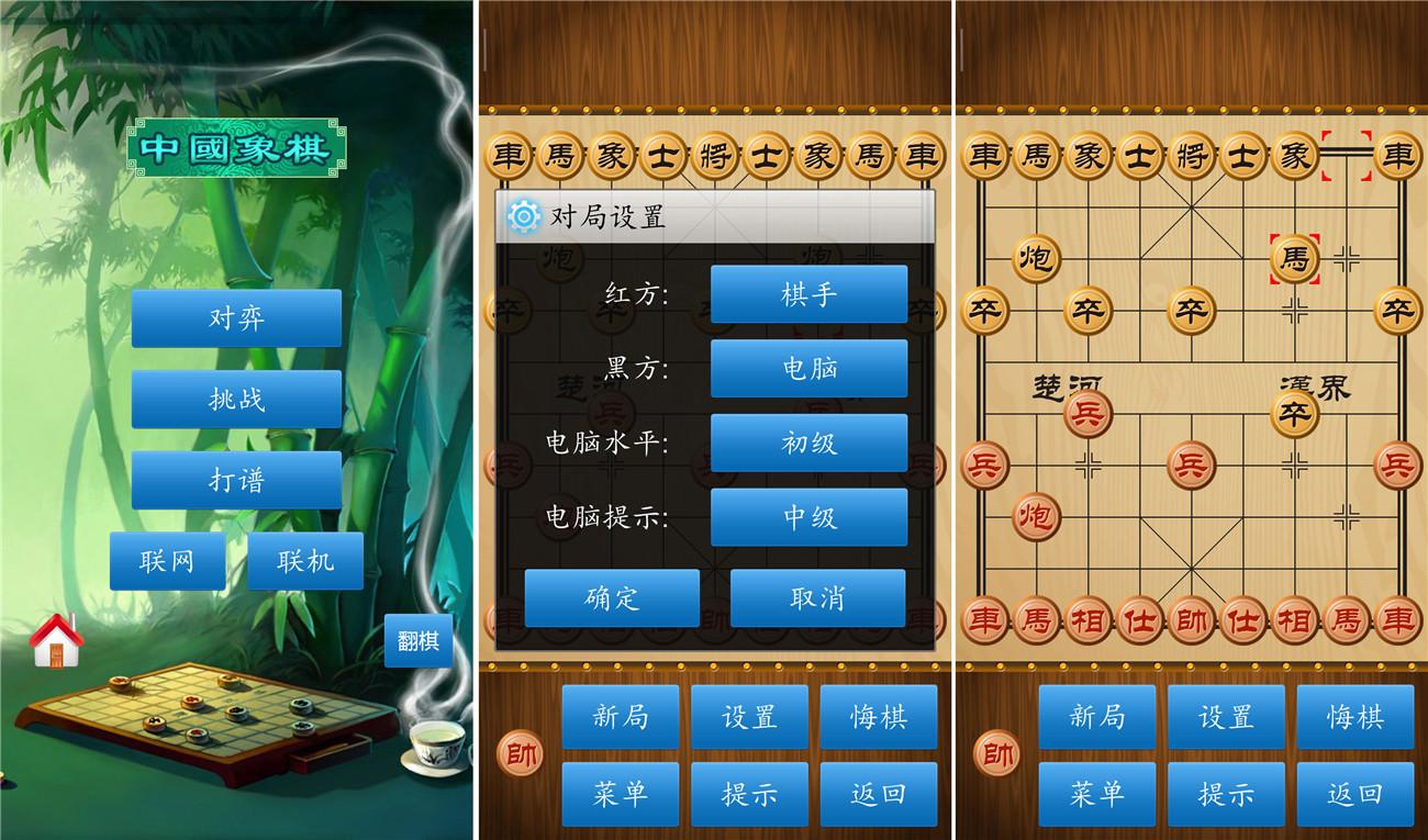 安卓中国象棋v1.76优化版