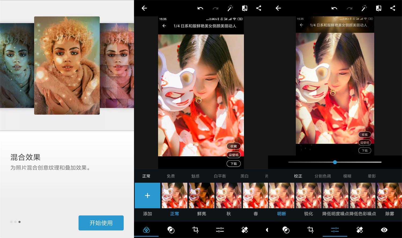 Adobe Photoshop Express v7.4.824