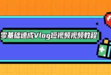 零基础Vlog短视频速成课程