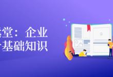 张远堂:企业会计基础知识课程
