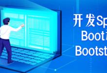 Spring Boot和Bootstrap开发课程