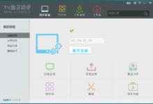 TV盒子助手电脑版v3.6.5.29优化版