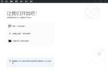 GitHub Desktop v2.8.0桌面汉化版